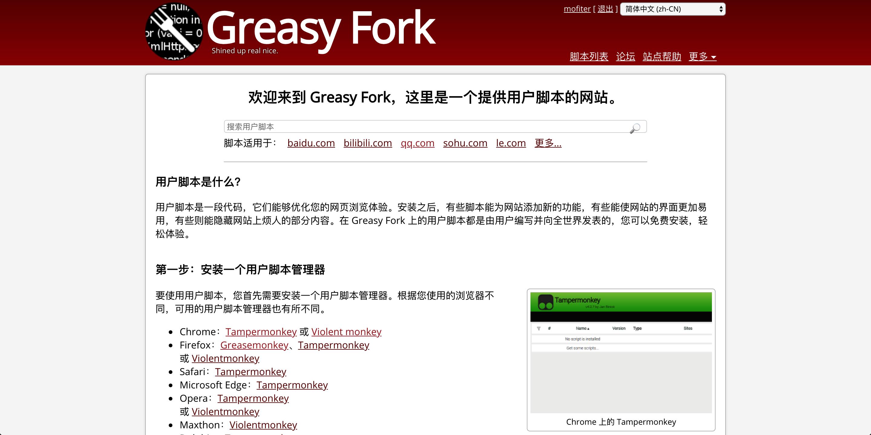 GreasyFork 首页